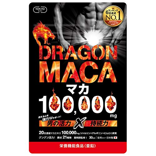 TOKYOサプリ ドラゴンマカ 100,000mg 男の自信 増大 サプリ マカ シトルリン アルギニン 強力21種類 亜鉛 薬剤師監修 日本製 30日分
