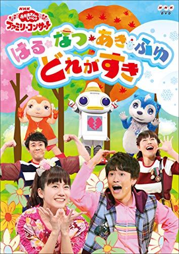 NHKエンタープライズ『NHK「おかあさんといっしょ」ファミリーコンサート はる・なつ・あき・ふゆ どれがすき DVD』