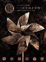 ミュージカル『刀剣乱舞』 ~三百年の子守唄~(初回限定盤B)