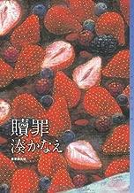 Shokuzai (mystery frontier)