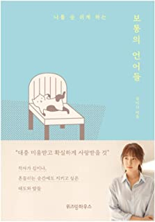 korean book, The preciousness of everyday words/보통의 언어들 - Kim Eana/Common languages-make me breathe/The story of Kim Eana,...