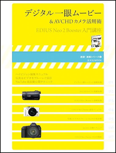 Dejitaru ichigan mūbī & AVCHD kamera katsuyōjutsu : EDIUS Neo 2 Booster nyūmon kōza.