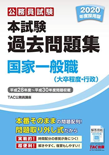 本試験過去問題集 国家一般職(大卒程度・行政) 2020年度採用 (公務員試験)