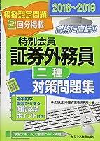 51sOb3xlPXL. SL200  - 証券外務員資格試験 01