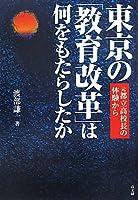 東京の「教育改革」は何をもたらしたか―元都立高校長の体験から
