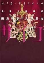 表紙: 多重人格探偵サイコ(11) (角川コミックス・エース) | 田島 昭宇×大塚 英志
