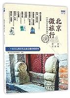 北京微旅行(漫游这座城边游边看视频版)