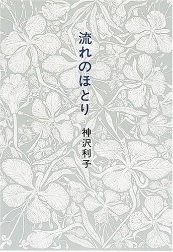 流れのほとり (福音館日曜日文庫)