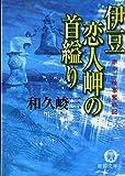伊豆恋人岬の首縊り―赤かぶ検事奮戦記 (徳間文庫)