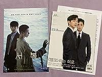 パクボゴム コンユ 韓国雑誌CINE21・和訳・徐福フライヤー