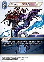 ファイナルファンタジーTCG 7-125C (C コモン) リヴァイアサン FINAL FANTASY TRADING CARD GAME Opus 7