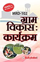 MRD102 Rural Development Programmes(IGNOU Help Books for MRD-102 in Hindi Medium)