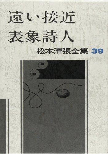 松本清張全集 (39) 遠い接近・表象詩人