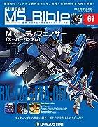 ガンダムモビルスーツバイブル 67号 (Mk-II ディフェンサー) [分冊百科](ガンダム・モビルスーツ・バイブル)