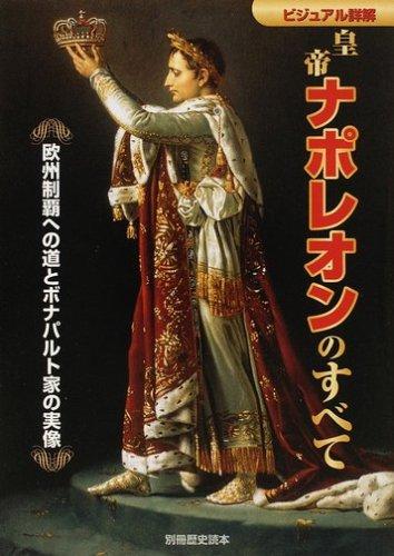 皇帝ナポレオンのすべて (別冊歴史読本 (35))