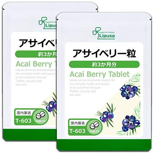 【リプサ公式】 アサイベリー粒 約3か月分×2袋 T-603-2 サプリメント