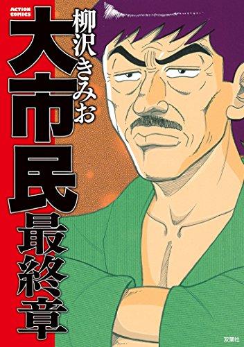 大市民 最終章 (アクションコミックス)