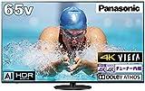 パナソニック 65V型 4Kダブルチューナー内蔵 液晶テレビ VIERA TH-65HX900 4K 転倒防止スタンド搭載 倍速表示 2020年モデル