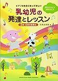 ピアノの先生に知ってほしい 乳幼児の発達とレッスン~3歳・4歳の指導法~