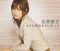 Mou Kokoroyuretarishinaide by Aiko Kitahara (2006-11-01)