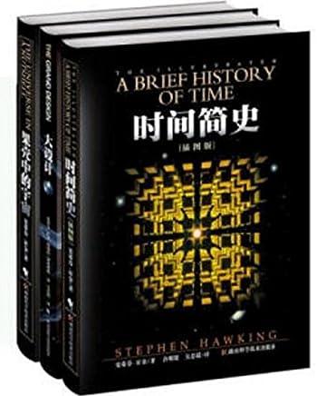 霍金经典三部曲 悼念宇宙之王纪念套装 时间简史+果壳中的宇宙+大设计 套装全3册