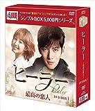 ヒーラー~最高の恋人~ DVD-BOX1<シンプルBOX 5,000円シリーズ>[DVD]
