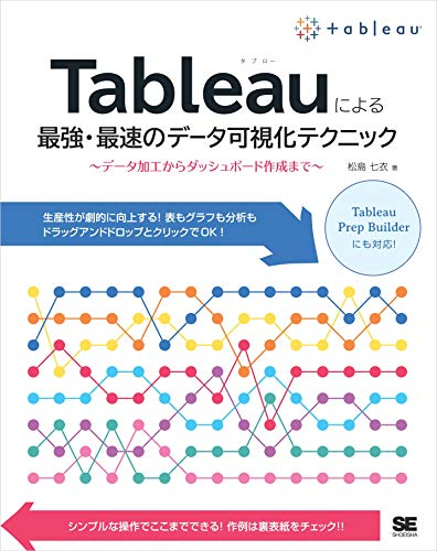 Tableauによる最強・最速のデータ可視化テクニック ~データ加工からダッシュボード作成まで~