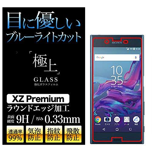 極上 目に優しい ブルーライトカット ガラスフィルム 保護フィルム 日本製旭硝子 9H 2.5D 保護シート Agrado (Xperia XZ Premium)