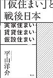 「仮住まい」と戦後日本: 実家住まい・賃貸住まい・仮設住まい