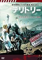 テリトリー LBX-755 [DVD]