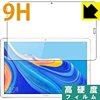 PDA工房 HUAWEI MediaPad M6 10.8 9H高硬度[光沢] 保護 フィルム 日本製
