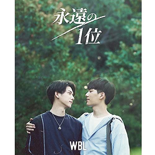 We Best Love ―永遠の1位/2位の反撃― Blu-ray(通常版) <コリタメ限定販売>