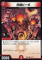 デュエルマスターズ DMEX08 12/??? 技師ピーポ (C コモン)謎のブラックボックスパック (DMEX-08)