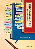 短篇ベストコレクション 現代の小説2012 (徳間文庫)