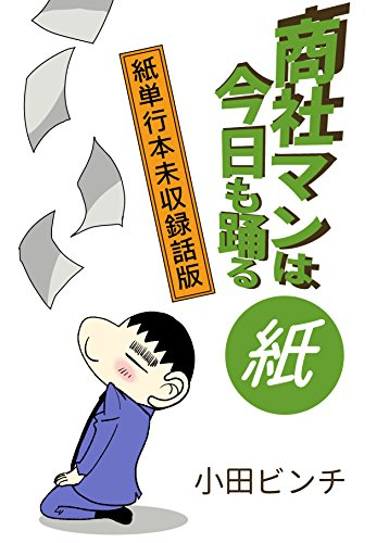 shoushamanhakyoumoodorukamihonmishuurokuwaban (Japanese Edition)