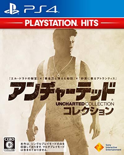 【PS4】アンチャーテッドコレクションPlayStationHits