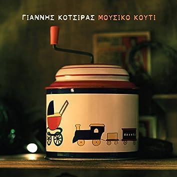 Mousiko Kouti