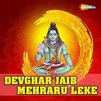 Devghar Jaib Mehraru Leke