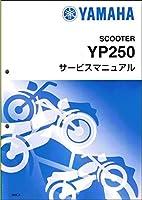 ヤマハ マジェスティーYP250(4HC/5CG/5GM) サービスマニュアル/整備書/基本版 QQS-CLT-000-4HC