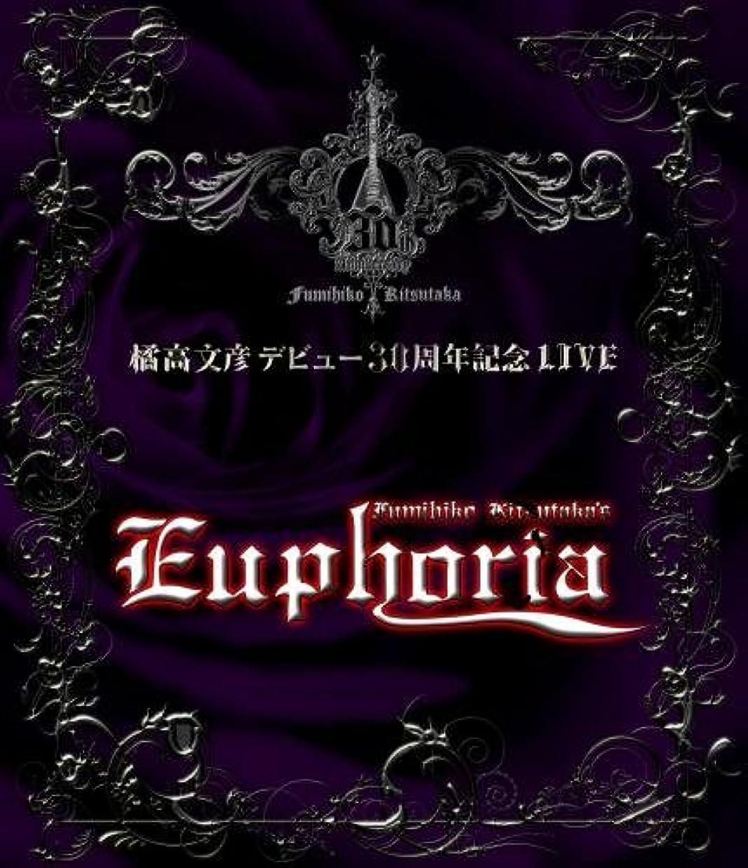 """味わう広げる羽橘高文彦デビュー30周年記念LIVE""""Fumihiko Kitsutaka's Euphoria"""