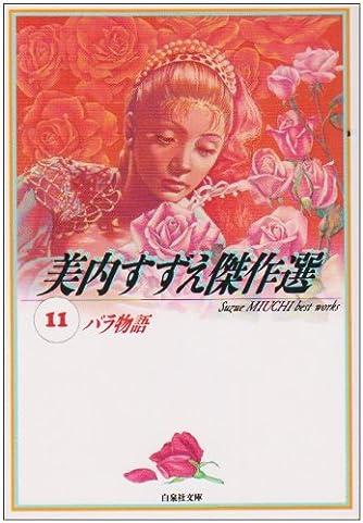 バラ物語 (白泉社文庫―美内すずえ傑作選)