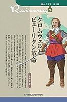 新・人と歴史 拡大版 22 クロムウェルとピューリタン革命