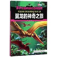 孩子们喜欢读的百科全书·翼龙的神奇之旅