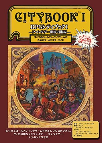 RPGシティブックI―ファンタジー世界の街編― (すべてのロールプレイングゲームのためのゲームマスターエイド)