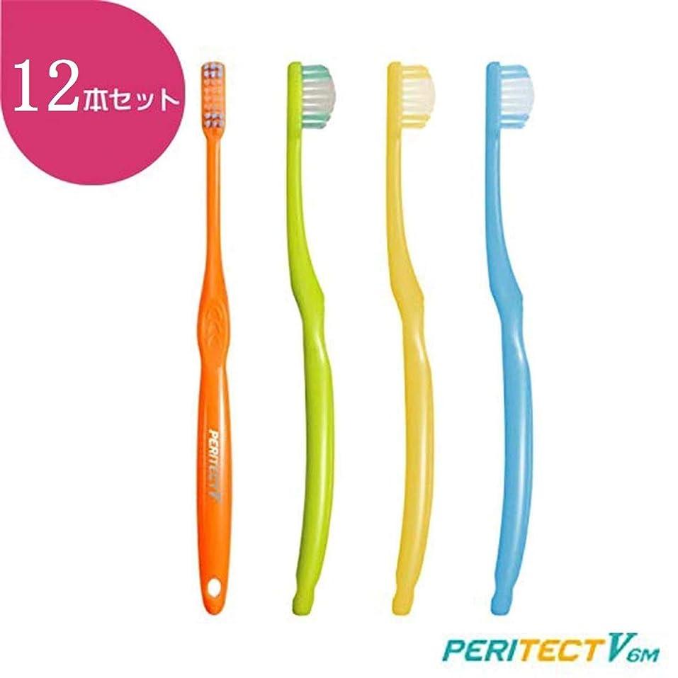 先のことを考えるウィザード肝ビーブランド PERITECT V ペリテクト ブイ 6M(やわらかめ)×12本 歯ブラシ 歯科専売品