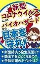 新型コロナウイルスによるバイオハザードから日本を守れ!・新型肺炎の発生原因は?・感染するとどうなるの?・予防対策のポイントは?