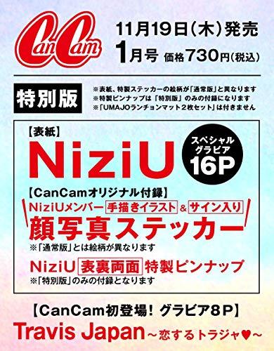 『CanCam(キャンキャン)2021年01月号増刊 【特別版(表紙・付録違い版)・表紙&グラビア/NiziU】[雑誌]』の2枚目の画像