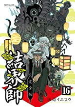 結界師 完全版 (16) (少年サンデーコミックススペシャル)