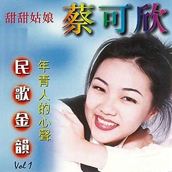 民歌金韵VOL 1