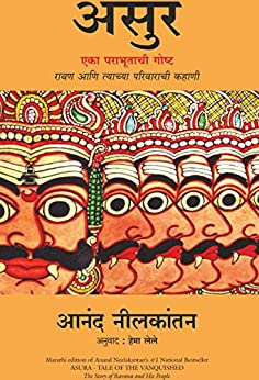ASURA: TALE OF THE VANQUISHED (Marathi) by [Anand Neelkantan]